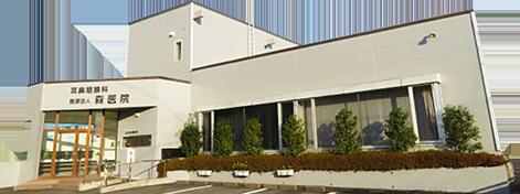 群馬県渋川市にある耳鼻咽喉科・総合内科・消化器内科・肝臓内科・漢方内科 森医院